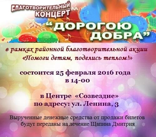 Благотворительный концерт сценарии 159